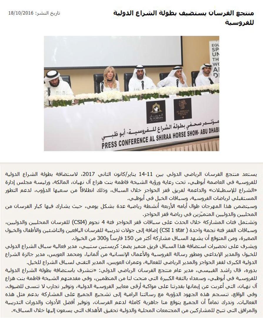 2016-10-Al-Forsan-Al-Shira-aa-Int-Horse-show-Abu-Dhabi-s06