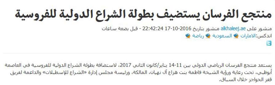 2016-10-Al-Forsan-Al-Shira-aa-Int-Horse-show-Abu-Dhabi-s13